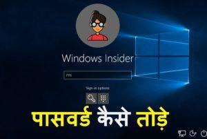Window 10 ka password kaise tode in Hindi