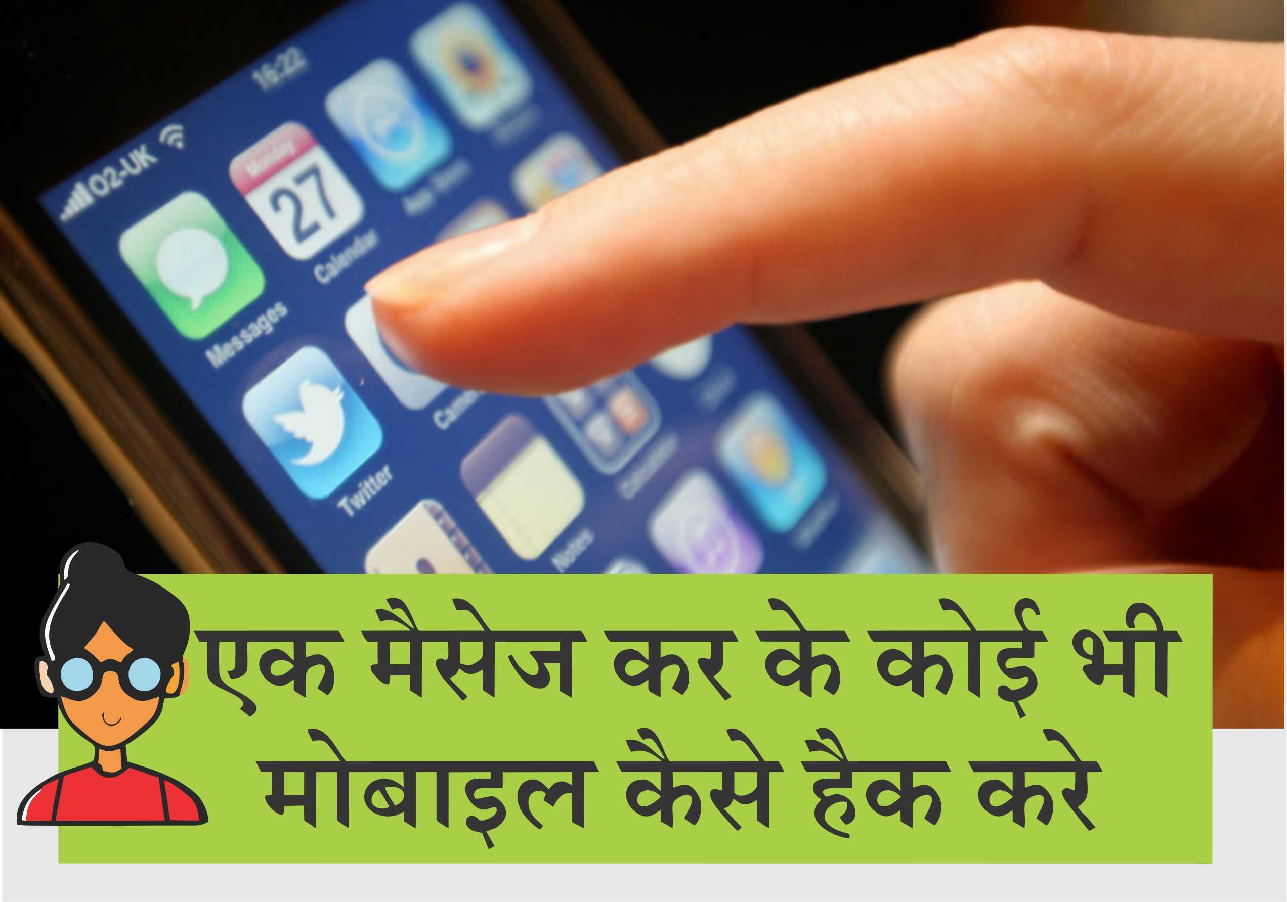 1 SMS Send कर के किसी का भी Mobile कैसे Hack करे