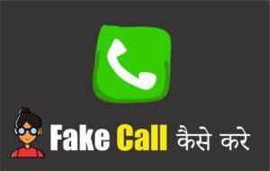 Fake Call कैसे करे