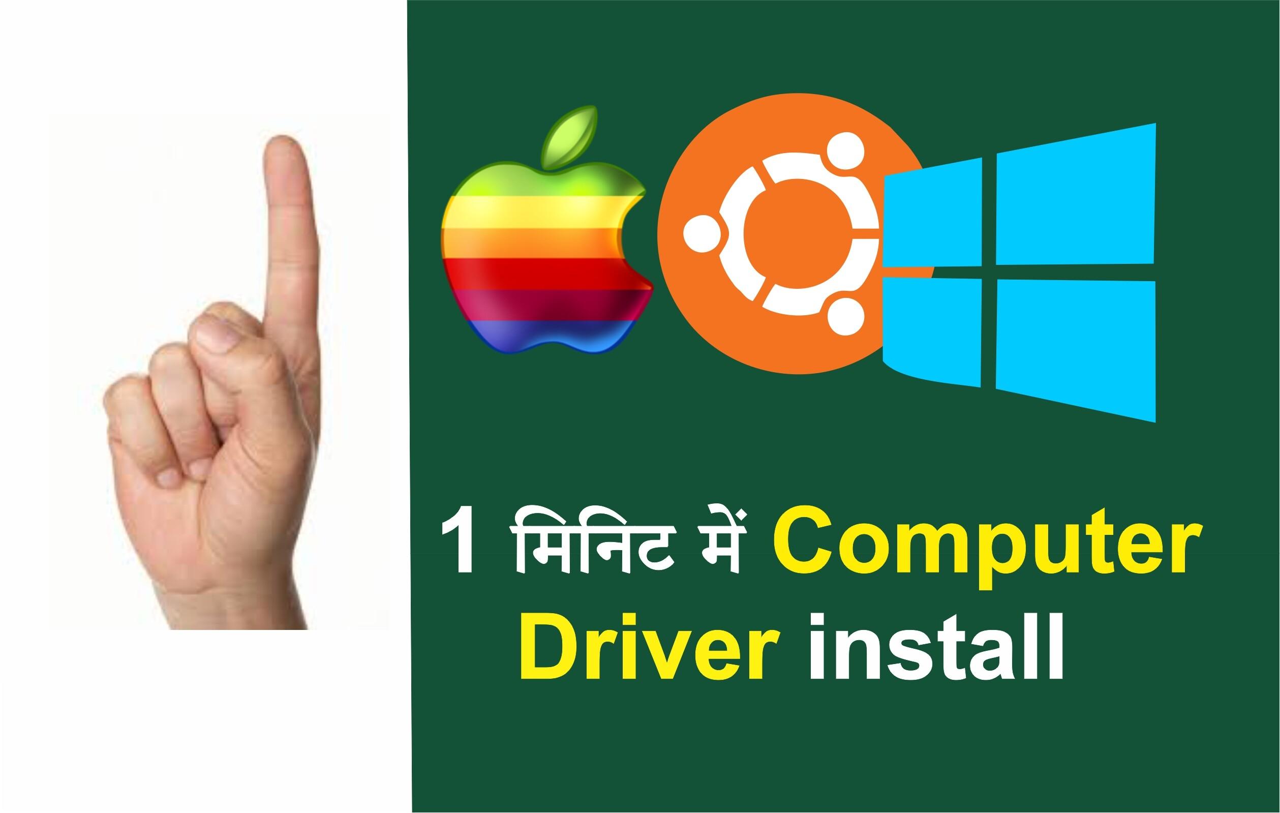 1 मिनिट में Driver कैसे install करे