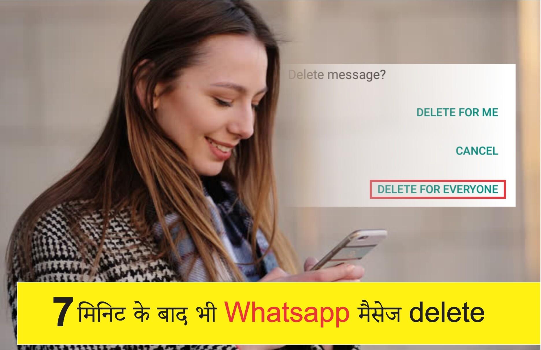 7 मिनिट के बाद भी Whatsapp मैसेज delete