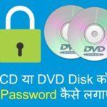 CD या DVD Disk को Password कैसे लगाए | in hindi