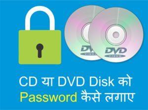 CD या DVD Disk को Password कैसे लगाए   in hindi