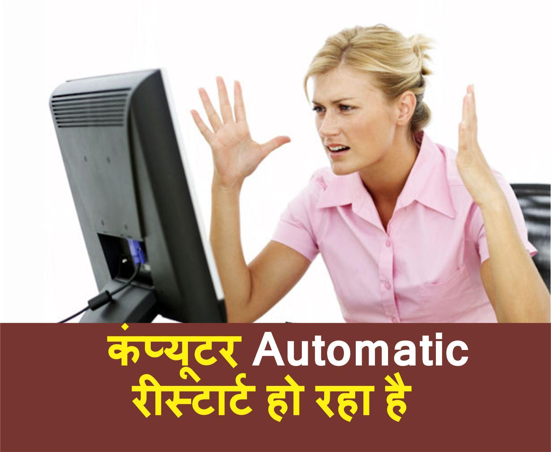 Computer Aapne aap restart ho raha hai