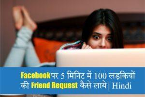 Facebook पर 5 मिनिट में 100 लड़कियों की Friend Request कैसे लाये | Hindi