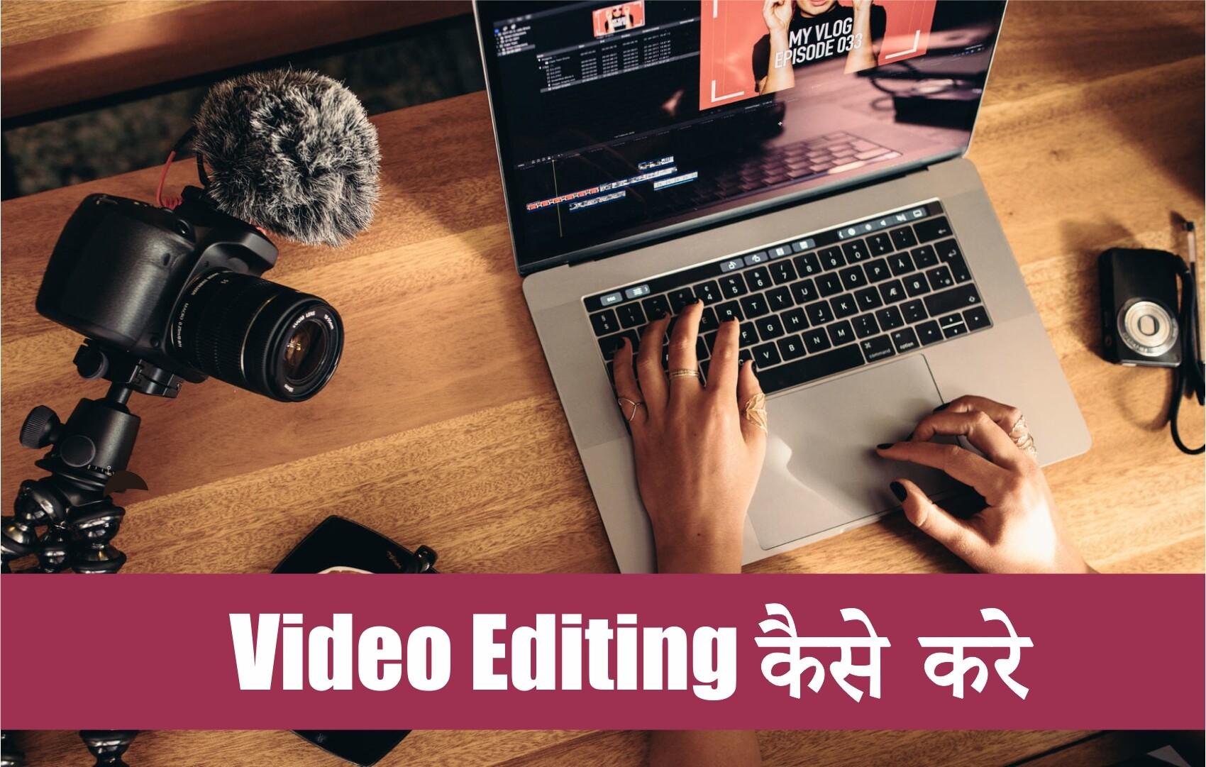 Free में Video Editing कैसे करे