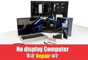 Computer कैसे Repair करे in hindi