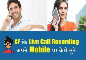 किसी के भी Mobile की Live Call Recording अपने Mobile पर कैसे सुने