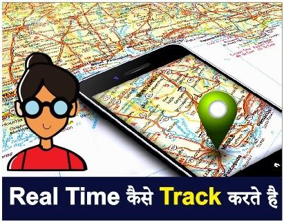 किसी भी Mobile या Computer के Location को Real time कैसे track करते है
