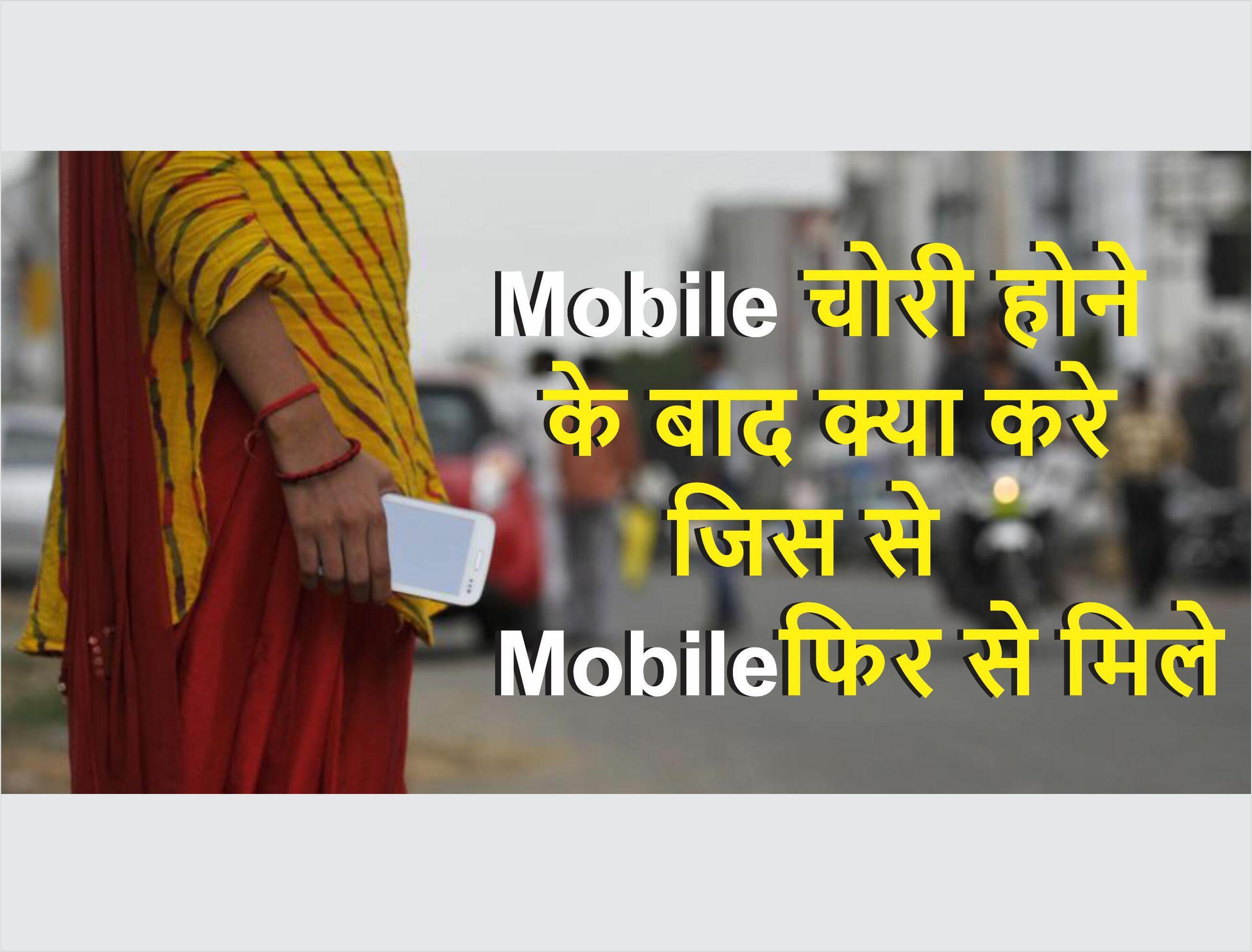 पता करे Mobile चोरी होने के बाद क्या करे जिस से Mobileफिर से मिले