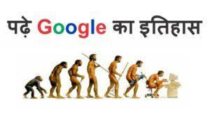 पढ़े Google का इतिहास