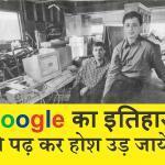 Goggle ke bare me puri jankari hindi me