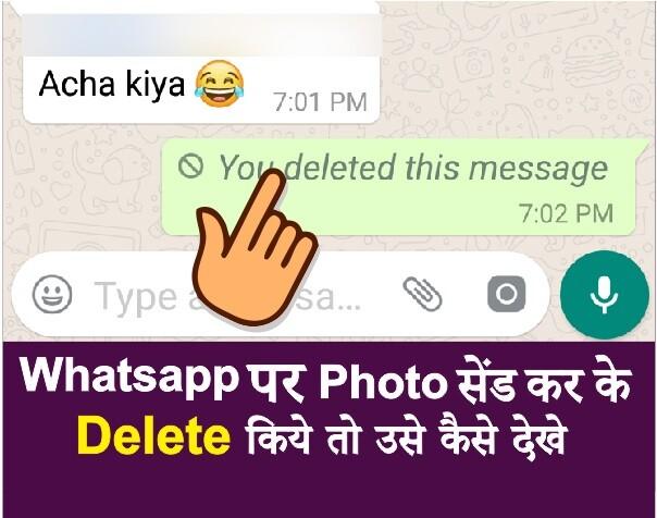 Whatsapp पर किसी ने Message ,Videos या Photo सेंड कर के delete कर दिए तो उसे फिर से कैसे देखे