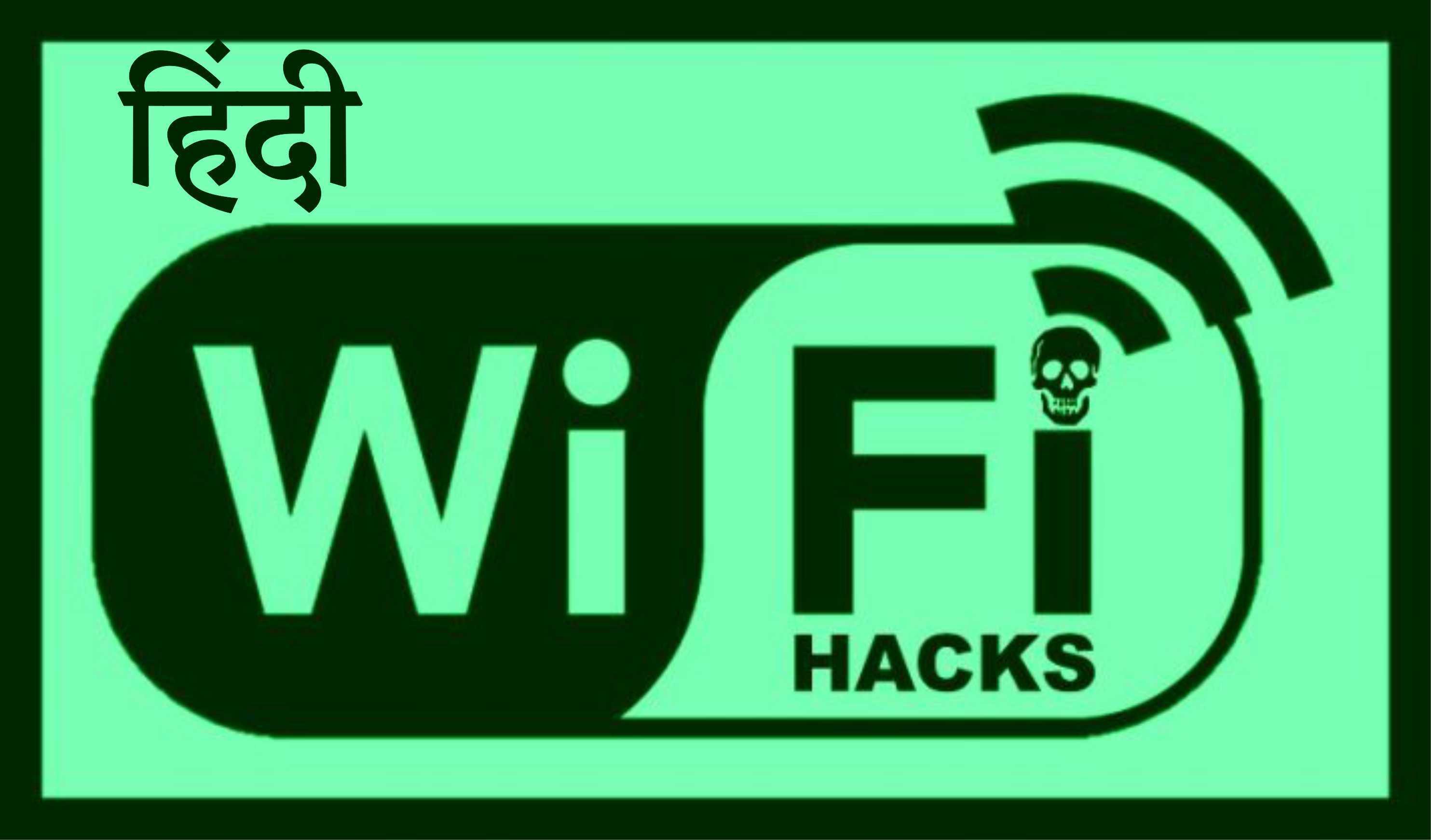10 सेकंड में किसी के भी WiFi को hack