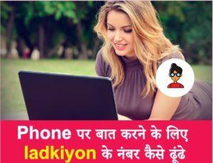 ladkiyon ke Mobile Number chahaiye Kya kare in Hindi