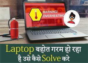 laptop garam ho raha hai kya kare