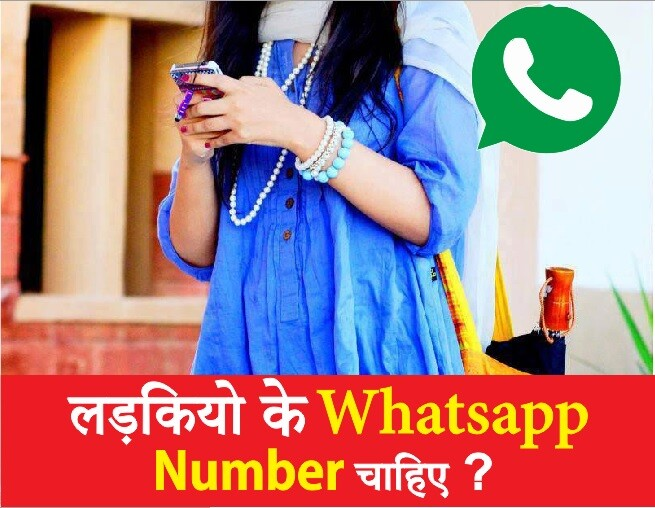 whatsapp ke liye ladkiyo ke Number chahaiye in hindi