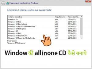 Window की All in One (x86 और x64 ) CD कैसे बनाये in Hindi