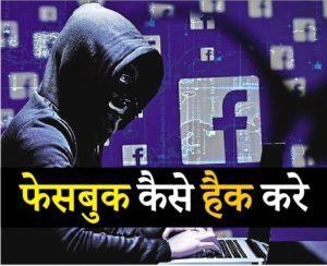 Facebook Account का ID Password कैसे Hack करे