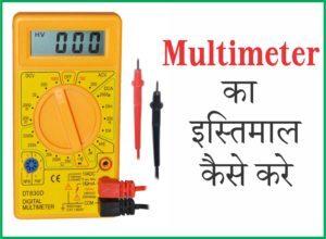 Multimeter का इस्तिमाल कैसे करे - Multimeter ka istemal kaise kare