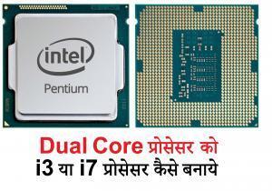 Dual Core प्रोसेसर को i3 या i7 Processor कैसे बनाये