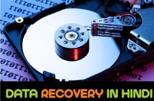 खराब Hard Disk से Data कैसे Recover करे | डाटा रिकवरी
