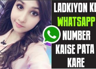 लड़कियों के Whatsapp Number पता करने के 3 तरीके