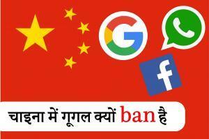 चाइना में Google ,Facebook ,Whatsapp क्यों Ban है