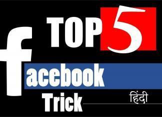पता करे Facebook के top 5 Secret Tricks In Hindi