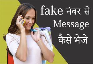 किसी भी Mobile पर Company के Number से Fake मैसेज कैसे भेजे
