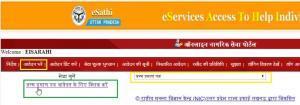Birth certificate  ऑनलाइन बर्थ सर्टिफ़िकेट कैसे बनाये