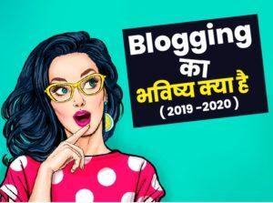 Future of Hindi Blogging | हिंदी ब्लॉग्गिंग का भविष्य क्या है