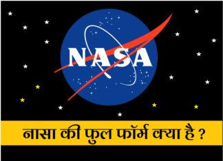 NASA full form - नासा की फुल फॉर्म क्या है