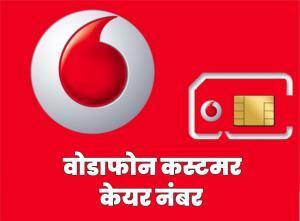 वोडाफोन कस्टमर केयर नंबर कैसे निकाले [Vodafone customer care number ]
