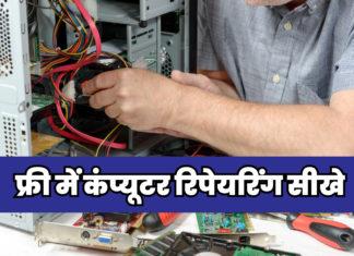 computer repairing in hindi