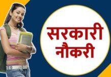 sarkari result वेबसाइट पर मिलेगा सरकारी रिजल्ट ,सरकारी नौकरी ,Admit और Online form