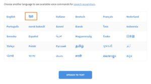 Hindi Voice typing software for Pc – जैसे बोलोगे वैसे टाइप होगा