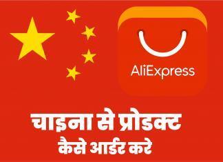 Alibaba se shoppig kaise kare