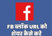 facebook par Block Link kaise Share kare