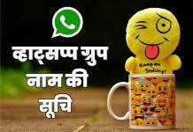 best Cool Whatsapp Group name