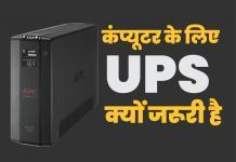 कंप्यूटर के लिए UPS क्यों जरूरी है