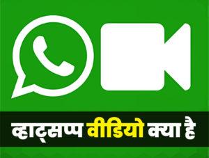 Whatsapp Video क्या है