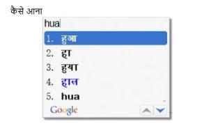 गूगल हिंदी इनपुट टूल
