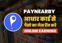 PayNearby Retailer - Aadhaar ATM, Money Transfer