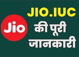 Reliance Jio IUC क्या है - IUC Full Form and explained in Hindi
