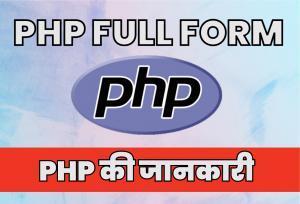 PHP Full Form - PHP का Full Form क्या है