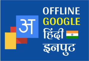 Hindi google Typing tool