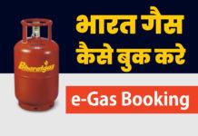 bharat gas kaise book kare
