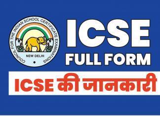 ICSE Full form kya hai