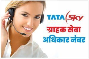 Tata Sky Customer Care & Toll Free Number